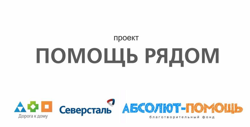 gallery_1_fond-doroga-k-domu-kompanii-severstal-poluchil-grant-blagotvoritelnogo-fonda-absoljut-pomoshh