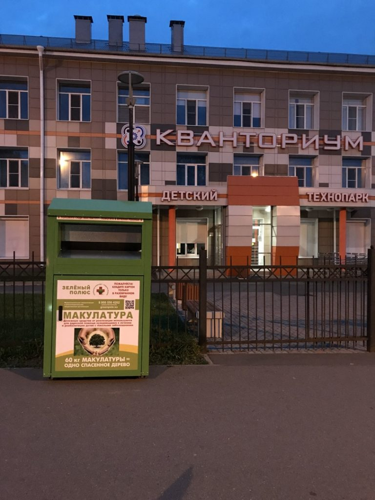 gallery_1_-bumazhnaja-pomoshh-po-sboru-vtorichnogo-syrja-makulatury-teper-i-v-cherepovce-3