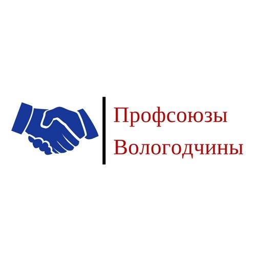 gallery_1_dobrye-dela-vologodskoj-oblastnoj-federacii-profsojuzov-2