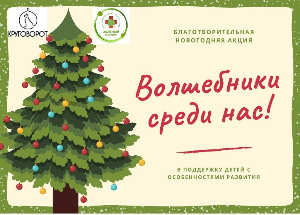 gallery_1_novogodnjaja-akcija-volshebniki_sredi_nas-greenpole