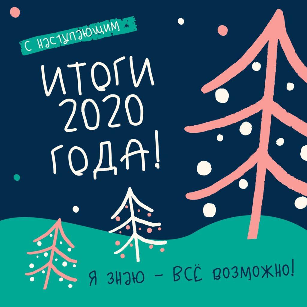 gallery_1_itogi-2020-goda-ot-proekta-ja-znaju-vsjo-vozmozhno-3