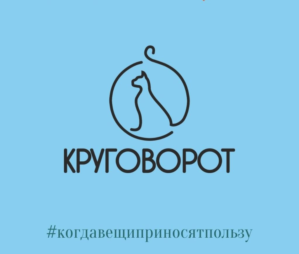 gallery_1_kogda-veshhi-prinosjat-polzu-ili-itogi-nojabrja-ot-krugovorot