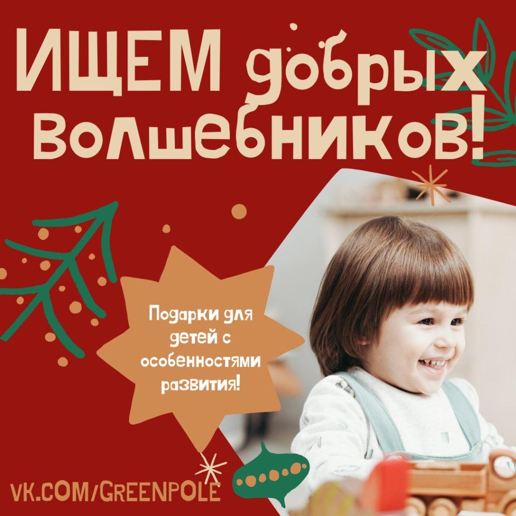gallery_1_promezhutochnye-itogi-novogodnej-akcii-v-podderzhku-detej-s-osobennostjami-razvitija-volshebniki_sredi_nas-greenpole