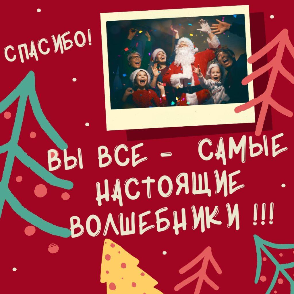 gallery_1_dobraja-novogodnjaja-akcija-volshebniki_sredi_nas-greenpole-zavershaetsja-29