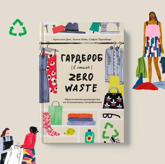 gallery_1_-garderob-v-stile-zero-waste