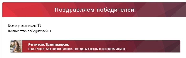 gallery_1_itogi-konkursa-i-pozdravlenija