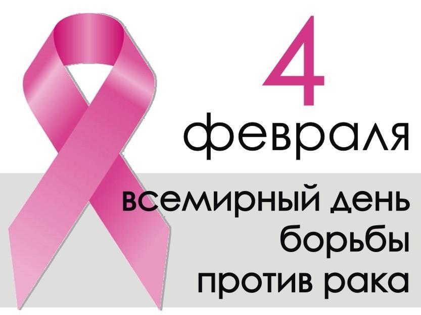 gallery_1_vsemirnyj-den-borby-s-rakovymi-zabolevanijami