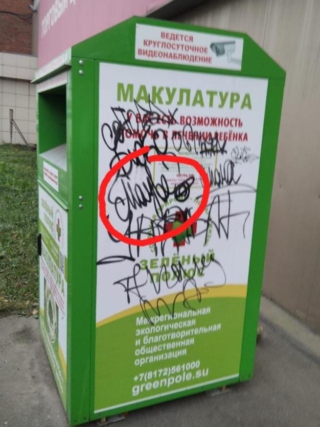 gallery_1_vandaly-otbirajut-sredstva-u-detej-i-graffiti-na-jekomoduljah