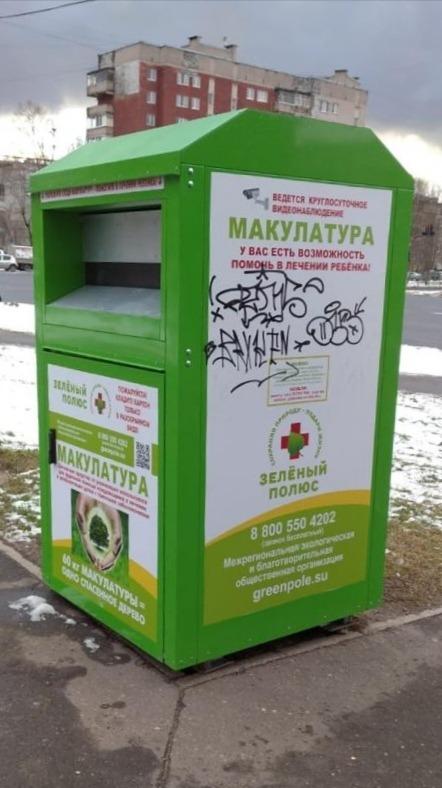 gallery_1_vandaly-otbirajut-sredstva-u-detej-i-graffiti-na-jekomoduljah-2