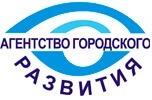 АгентствоГородского Развития НП