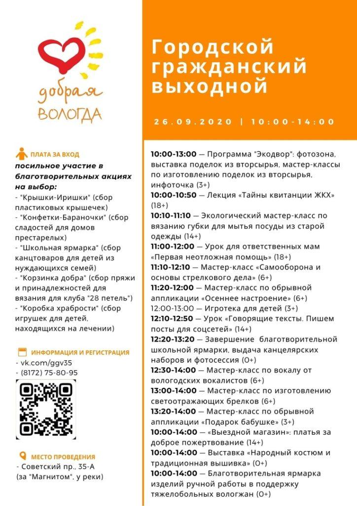 gallery_1_programma-gorodskogo-grazhdanskogo-vyhodnogo-na-26-sentjabrja-2020-goda-2