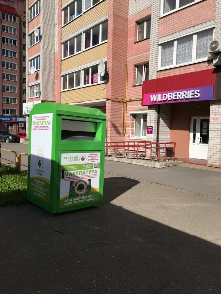 gallery_1_novosti-cherepovca-ob-ustanovke-kontejnerov-dlja-sbora-makulatury
