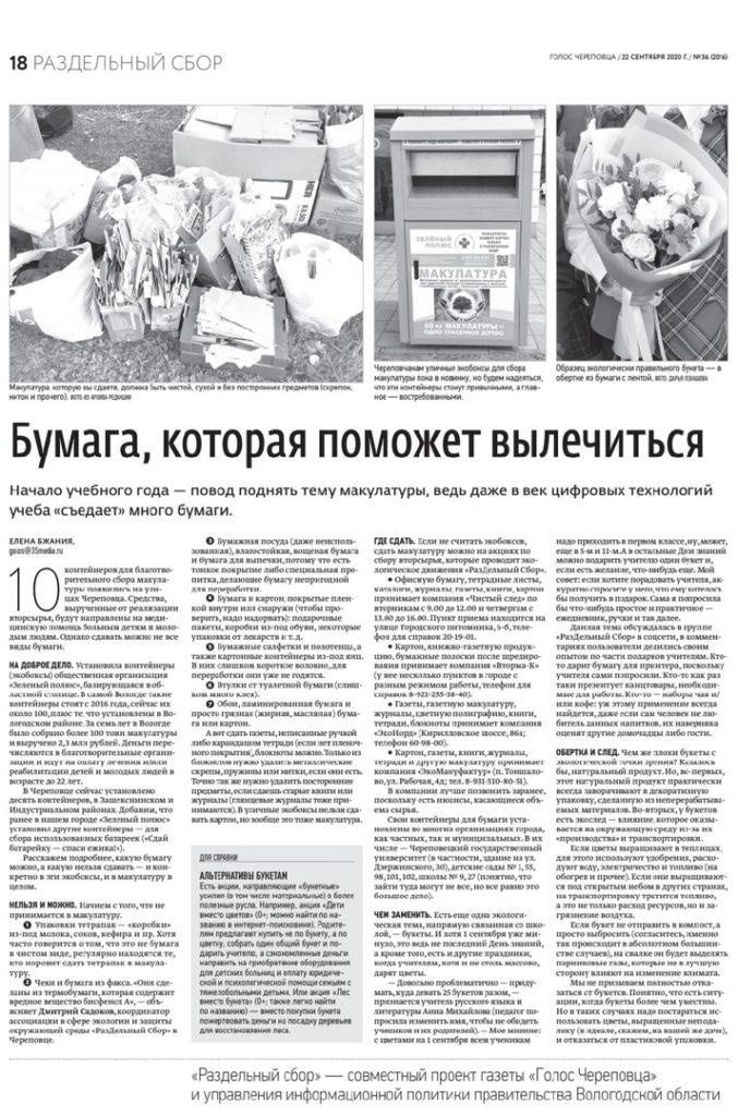 gallery_1_bumaga-kotoraja-pomozhet-vylechitsja