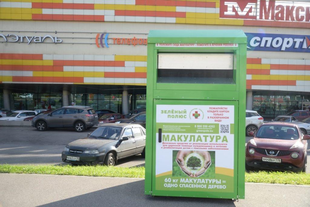 gallery_1_gazeta-rech-vandaly-otbirajut-sredstva-u-detej