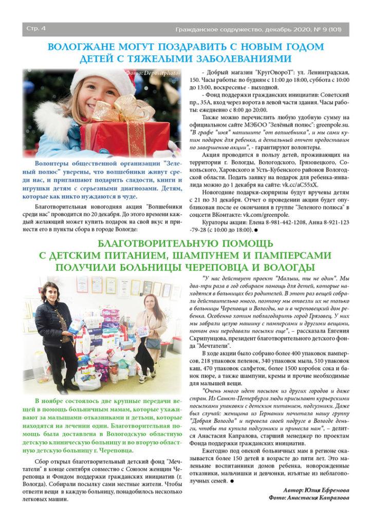 gallery_1_gazeta-grazhdanskoe-sodruzhestvo-2