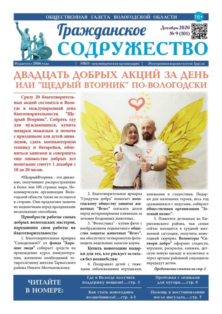 gallery_1_gazeta-grazhdanskoe-sodruzhestvo