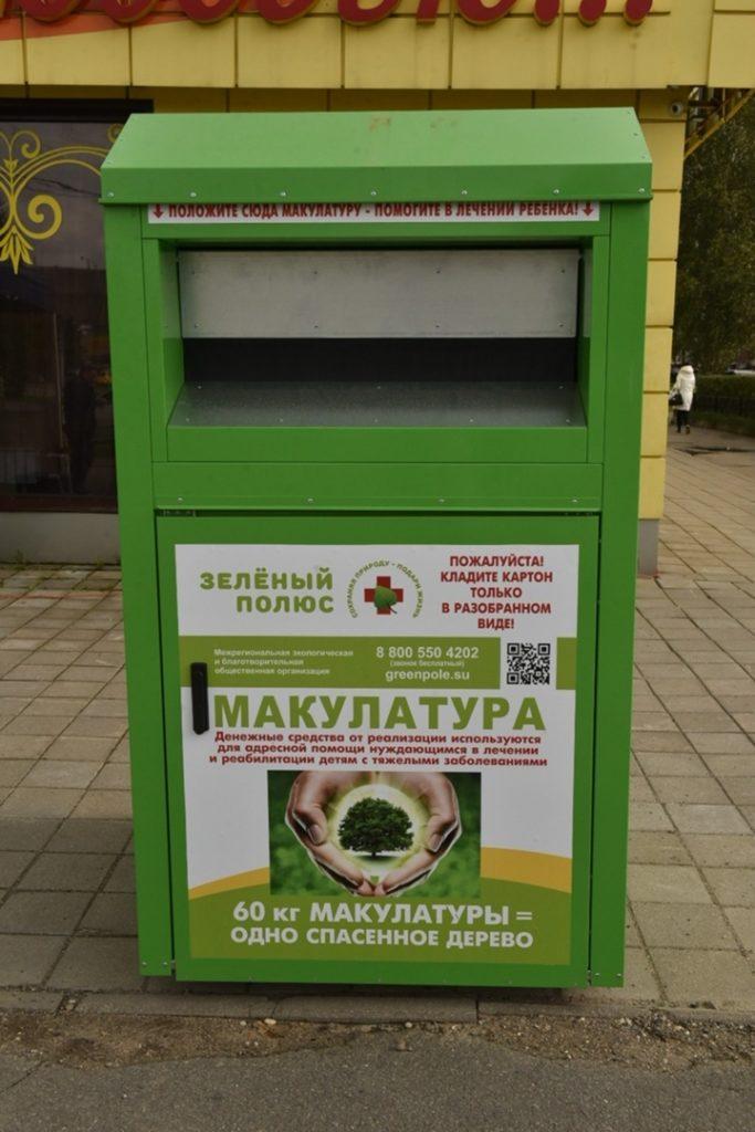 gallery_1_proekt-bumazhnaja-pomoshh-zarabotal-na-polnuju-moshhnost-v-cherepovce
