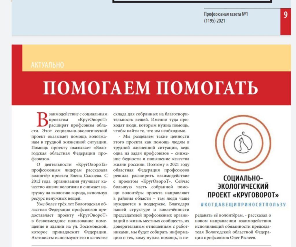 gallery_1_profsojuznaja-gazeta-o-sotrudnichestve-s-proektom-krugovorot