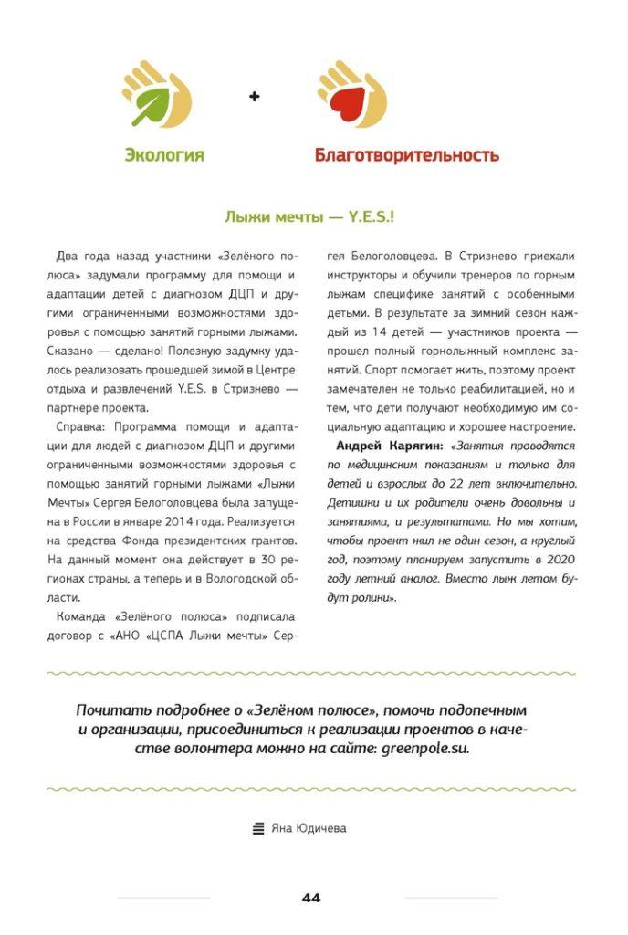 gallery_1_dorogie-druzja-zhurnal-kvartal-centra-sodruzhestvo-g-vologda-opublikoval-statju-o-nashej-organizacii-2