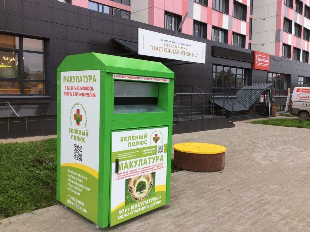 gallery_1_dorogie-druzja-zhurnal-kvartal-centra-sodruzhestvo-g-vologda-opublikoval-statju-o-nashej-organizacii-4