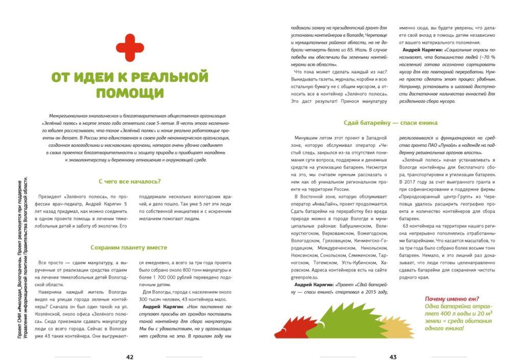 gallery_1_dorogie-druzja-zhurnal-kvartal-centra-sodruzhestvo-g-vologda-opublikoval-statju-o-nashej-organizacii