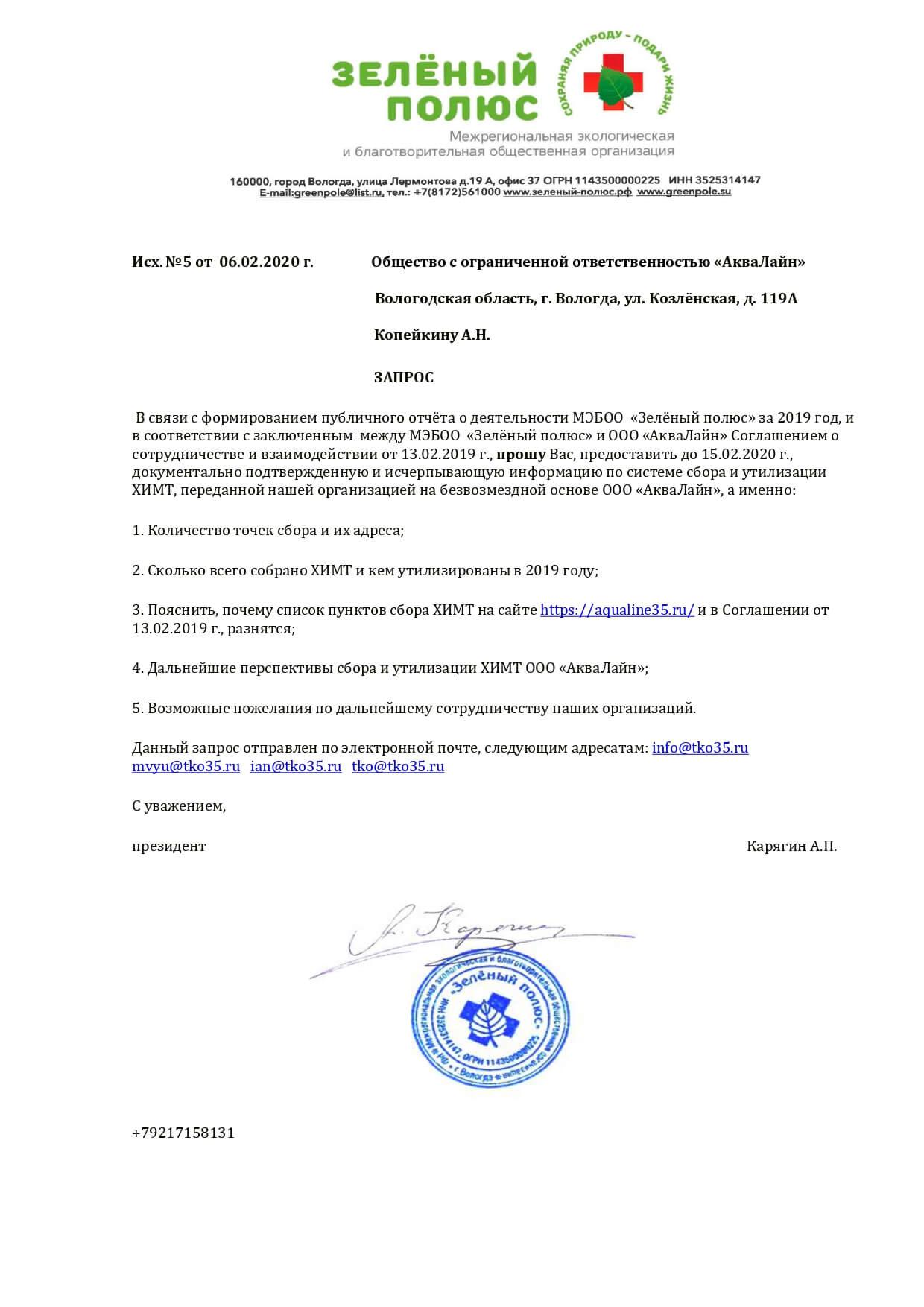 ish-5-ot-06-02-2020-g-zapros-ooo-akvalajn-batarejki_page-0001-1