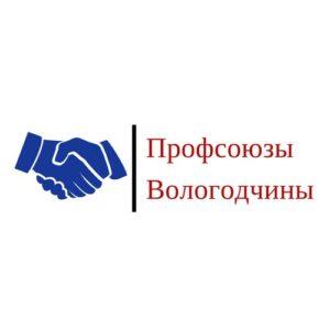 Вологодская областная Федерация профсоюзов